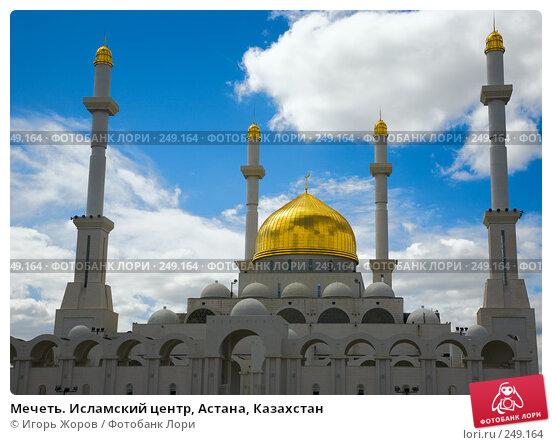 Мечеть. Исламский центр, Астана, Казахстан, фото № 249164, снято 10 августа 2007 г. (c) Игорь Жоров / Фотобанк Лори