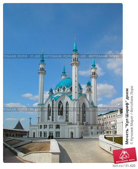 """Мечеть """"Кул Шариф"""" днем, фото № 31420, снято 29 апреля 2006 г. (c) Кучкаев Марат / Фотобанк Лори"""