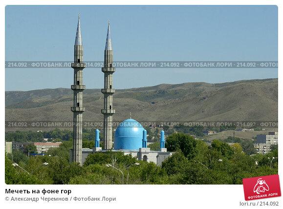 Мечеть на фоне гор, фото № 214092, снято 22 июля 2017 г. (c) Александр Черемнов / Фотобанк Лори