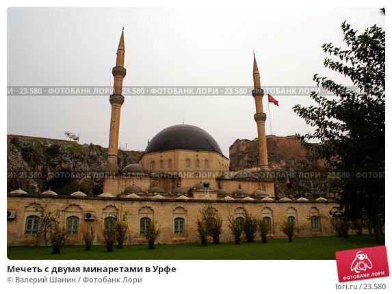 Мечеть с двумя минаретами в Урфе, фото № 23580, снято 5 ноября 2006 г. (c) Валерий Шанин / Фотобанк Лори