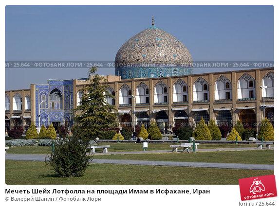 Мечеть Шейх Лотфолла на площади Имам в Исфахане, Иран, фото № 25644, снято 28 ноября 2006 г. (c) Валерий Шанин / Фотобанк Лори