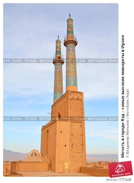 Мечеть в городе Язд – самые высокие минареты в Иране, фото № 177628, снято 29 ноября 2007 г. (c) Владимир Мельник / Фотобанк Лори