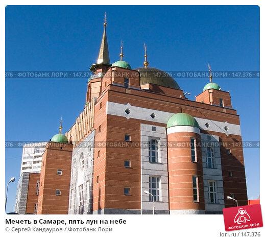 Мечеть в Самаре, пять лун на небе, фото № 147376, снято 18 мая 2007 г. (c) Сергей Кандауров / Фотобанк Лори