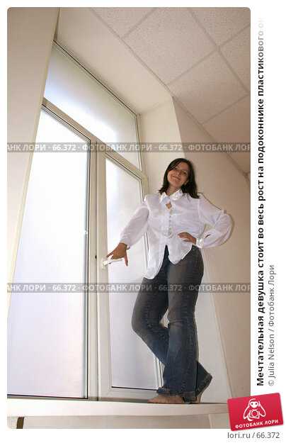 Мечтательная девушка стоит во весь рост на подоконнике пластикового окна, фото № 66372, снято 22 июля 2007 г. (c) Julia Nelson / Фотобанк Лори