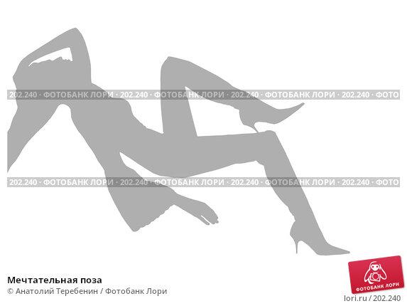 Купить «Мечтательная поза», иллюстрация № 202240 (c) Анатолий Теребенин / Фотобанк Лори