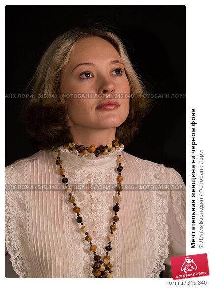 Мечтательная женщина на черном фоне, фото № 315840, снято 12 февраля 2008 г. (c) Лилия Барладян / Фотобанк Лори