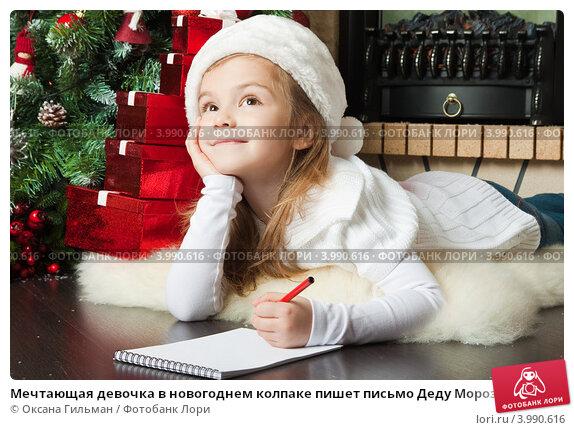 Купить «Мечтающая девочка в новогоднем колпаке пишет письмо Деду Морозу», фото № 3990616, снято 4 ноября 2012 г. (c) Оксана Гильман / Фотобанк Лори