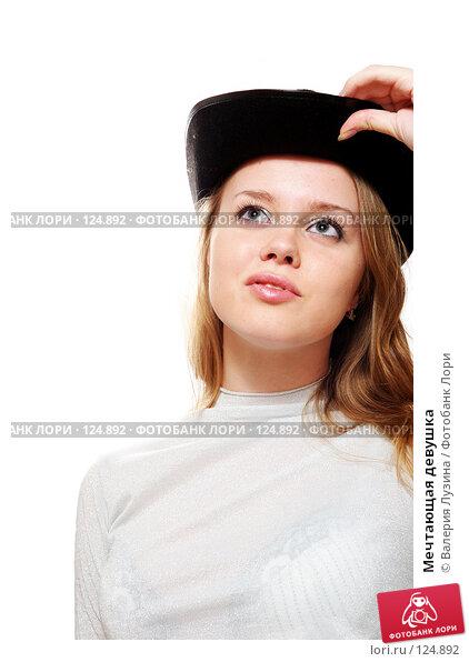 Мечтающая девушка, фото № 124892, снято 20 ноября 2007 г. (c) Валерия Потапова / Фотобанк Лори