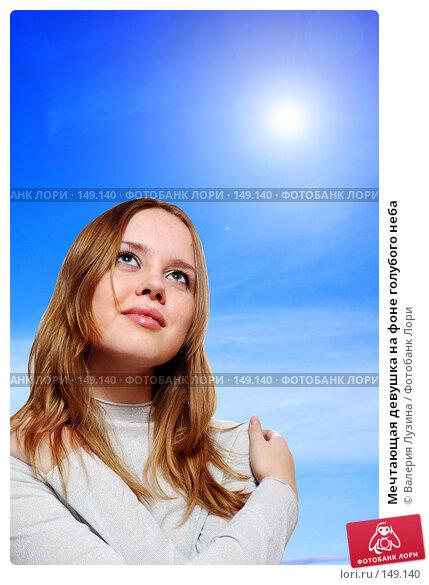 Купить «Мечтающая девушка на фоне голубого неба», фото № 149140, снято 10 июня 2007 г. (c) Валерия Потапова / Фотобанк Лори