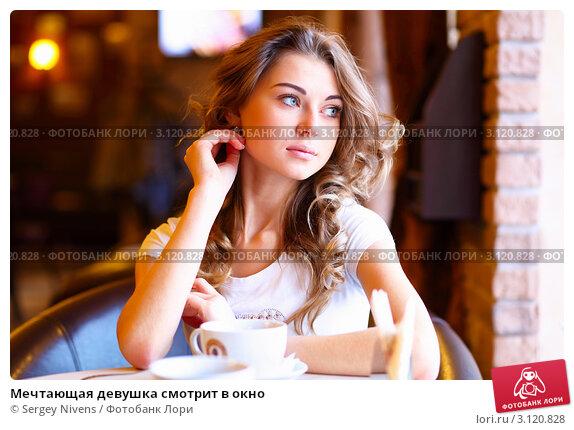 девушка мечтающая картинки
