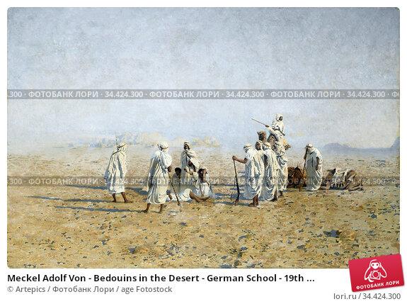 Meckel Adolf Von - Bedouins in the Desert - German School - 19th ... Редакционное фото, фотограф Artepics / age Fotostock / Фотобанк Лори