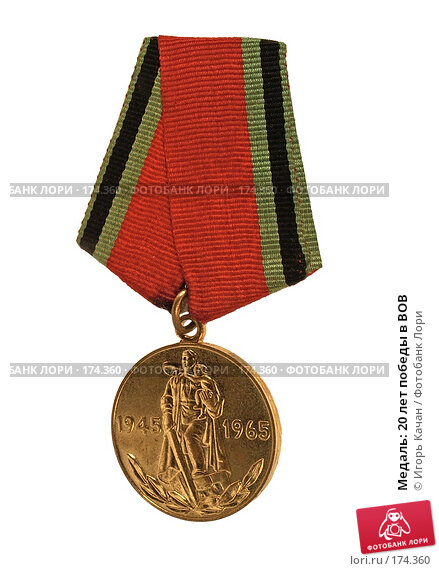 Купить «Медаль: 20 лет победы в ВОВ», фото № 174360, снято 9 января 2008 г. (c) Игорь Качан / Фотобанк Лори