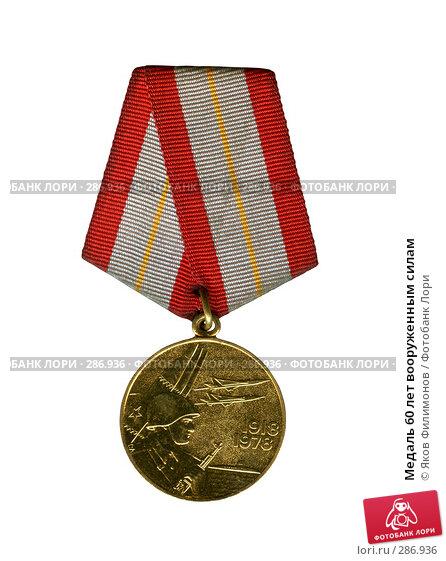 Медаль 60 лет вооруженным силам, фото № 286936, снято 24 января 2017 г. (c) Яков Филимонов / Фотобанк Лори