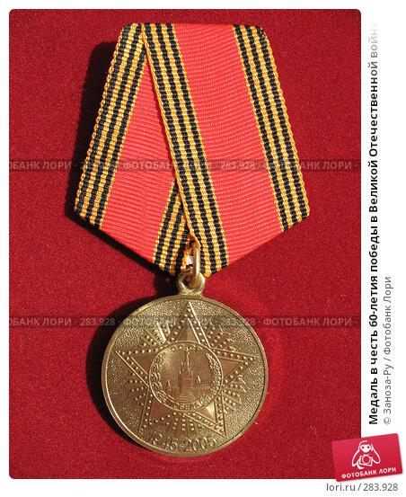 Медаль в честь 60-летия победы в Великой Отечественной войне, фото № 283928, снято 10 мая 2008 г. (c) Заноза-Ру / Фотобанк Лори