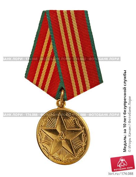 Медаль: за 10 лет безупречной службы, фото № 174088, снято 9 января 2008 г. (c) Игорь Качан / Фотобанк Лори