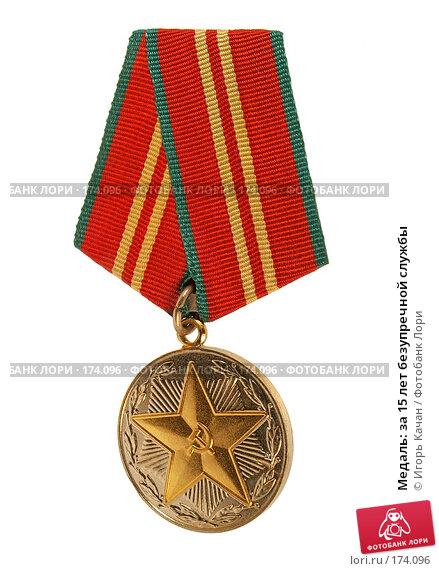 Купить «Медаль: за 15 лет безупречной службы», фото № 174096, снято 9 января 2008 г. (c) Игорь Качан / Фотобанк Лори