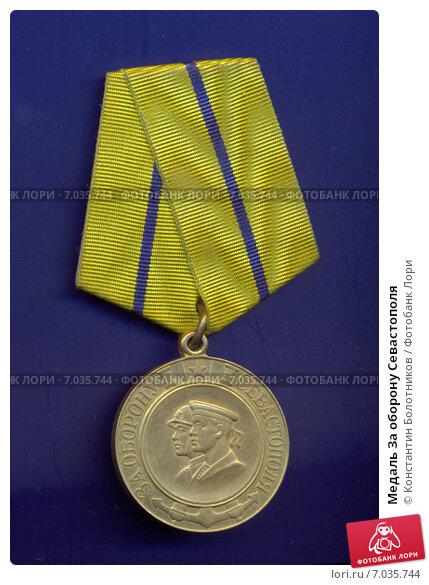 Купить «Медаль За оборону Севастополя», фото № 7035744, снято 14 января 2015 г. (c) Константин Болотников / Фотобанк Лори