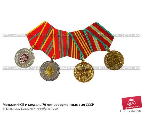 Купить «Медали ФСБ и медаль 70 лет вооруженных сил СССР», фото № 267720, снято 30 апреля 2008 г. (c) Владимир Казарин / Фотобанк Лори