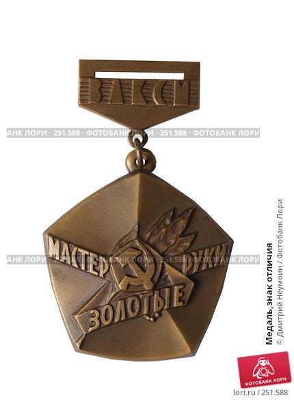 Медаль,знак отличия, эксклюзивное фото № 251588, снято 14 июня 2006 г. (c) Дмитрий Нейман / Фотобанк Лори