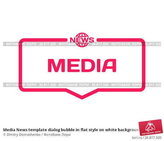 Купить «Media News template dialog bubble in flat style on white background. Basis with globe icon for various word of plot. Stamp for quotes to cards, banners, labels, notes, blog article. Vector», иллюстрация № 26817320 (c) Dmitry Domashenko / Фотобанк Лори