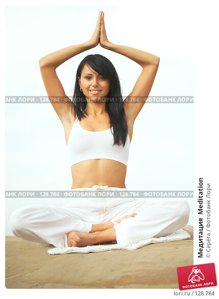 Купить «Медитация  Meditation», фото № 128784, снято 5 сентября 2007 г. (c) Серёга / Фотобанк Лори