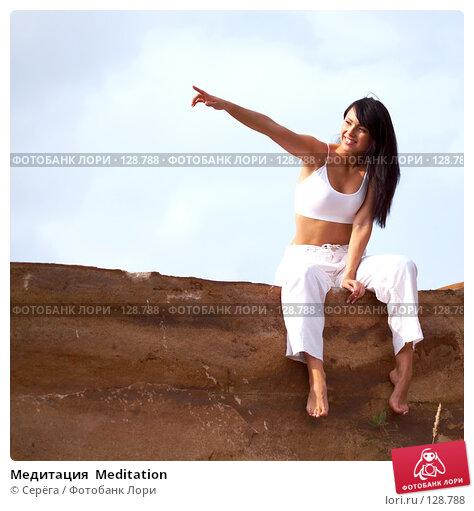 Купить «Медитация  Meditation», фото № 128788, снято 5 сентября 2007 г. (c) Серёга / Фотобанк Лори