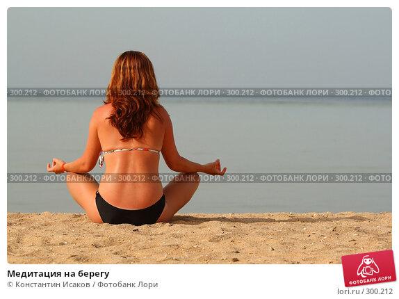 Медитация на берегу, фото № 300212, снято 14 мая 2008 г. (c) Константин Исаков / Фотобанк Лори