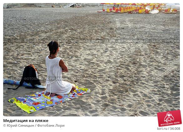 Медитация на пляже, фото № 34008, снято 25 мая 2017 г. (c) Юрий Синицын / Фотобанк Лори
