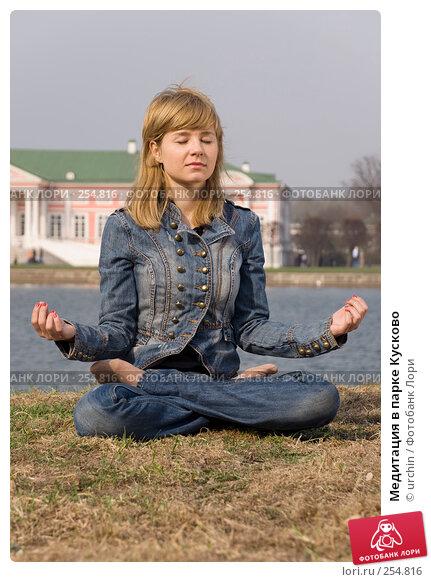 Медитация в парке Кусково, фото № 254816, снято 12 апреля 2008 г. (c) urchin / Фотобанк Лори