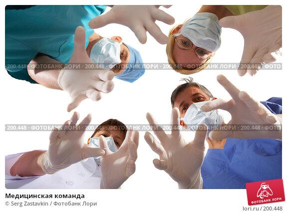 Купить «Медицинская команда», фото № 200448, снято 18 января 2008 г. (c) Serg Zastavkin / Фотобанк Лори