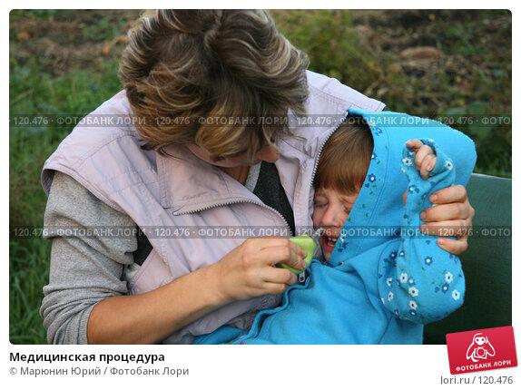 Медицинская процедура, фото № 120476, снято 29 сентября 2007 г. (c) Марюнин Юрий / Фотобанк Лори
