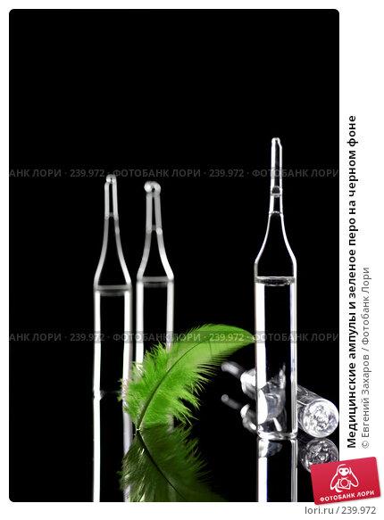 Медицинские ампулы и зеленое перо на черном фоне, фото № 239972, снято 9 марта 2008 г. (c) Евгений Захаров / Фотобанк Лори