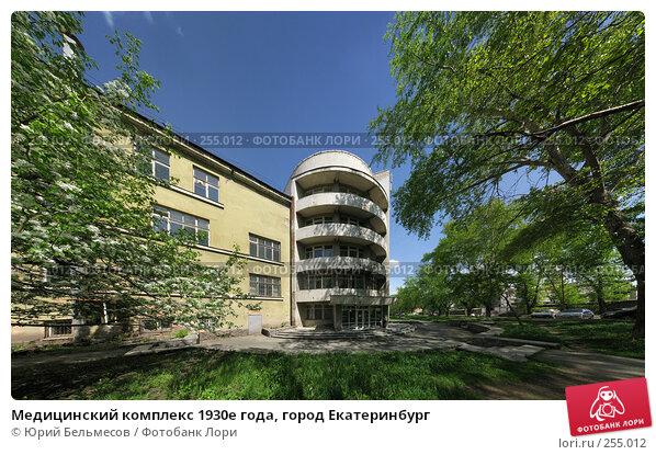 Медицинский комплекс 1930е года, город Екатеринбург, фото № 255012, снято 22 мая 2007 г. (c) Юрий Бельмесов / Фотобанк Лори