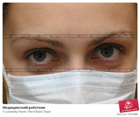 Медицинский работник, фото № 116648, снято 21 июня 2005 г. (c) Losevsky Pavel / Фотобанк Лори