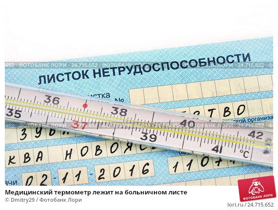 Купить «Медицинский термометр лежит на больничном листе», эксклюзивное фото № 24715652, снято 8 ноября 2016 г. (c) Dmitry29 / Фотобанк Лори