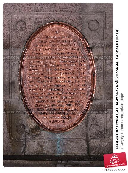 Купить «Медная пластина на центральной колонне. Сергиев Посад», фото № 292356, снято 1 марта 2008 г. (c) Sergey Toronto / Фотобанк Лори