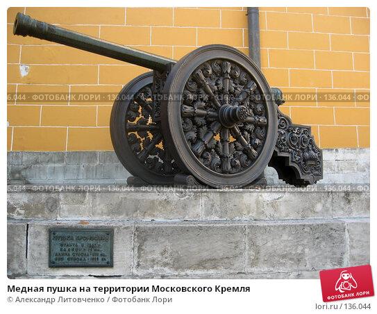 Медная пушка на территории Московского Кремля, фото № 136044, снято 22 сентября 2007 г. (c) Александр Литовченко / Фотобанк Лори