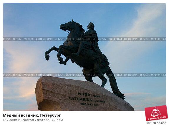 Купить «Медный всадник, Петербург», фото № 8656, снято 31 мая 2005 г. (c) Vladimir Fedoroff / Фотобанк Лори