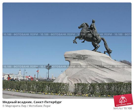 Медный всадник. Санкт-Петербург, фото № 10100, снято 8 мая 2006 г. (c) Маргарита Лир / Фотобанк Лори