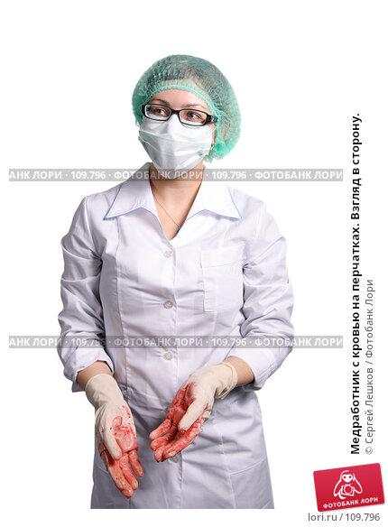 Медработник с кровью на перчатках. Взгляд в сторону., фото № 109796, снято 21 октября 2007 г. (c) Сергей Лешков / Фотобанк Лори