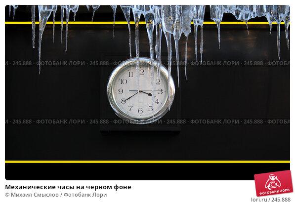 Механические часы на черном фоне, фото № 245888, снято 22 июля 2017 г. (c) Михаил Смыслов / Фотобанк Лори