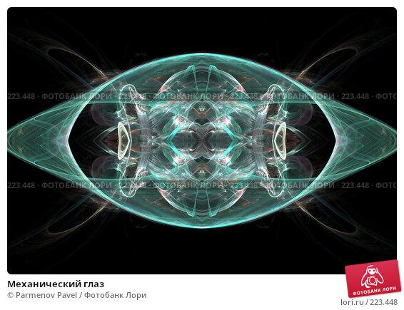 Механический глаз, иллюстрация № 223448 (c) Parmenov Pavel / Фотобанк Лори