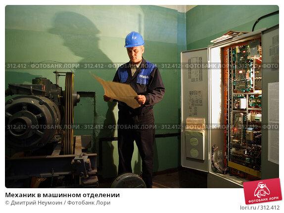 Механик в машинном отделении, эксклюзивное фото № 312412, снято 2 августа 2006 г. (c) Дмитрий Неумоин / Фотобанк Лори