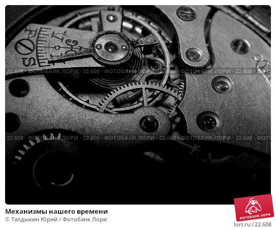 Механизмы нашего времени, фото № 22608, снято 16 декабря 2006 г. (c) Талдыкин Юрий / Фотобанк Лори