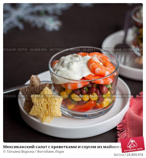 Купить «Мексиканский салат с креветками и соусом из майонеза», фото № 24804816, снято 16 ноября 2016 г. (c) Татьяна Ворона / Фотобанк Лори