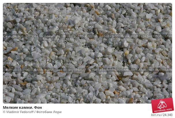 Мелкие камни. Фон, фото № 24340, снято 16 сентября 2006 г. (c) Vladimir Fedoroff / Фотобанк Лори
