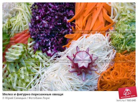Мелко и фигурно порезанные овощи, фото № 160640, снято 1 декабря 2007 г. (c) Юрий Синицын / Фотобанк Лори