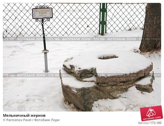 Мельничный жернов, фото № 173180, снято 2 января 2008 г. (c) Parmenov Pavel / Фотобанк Лори