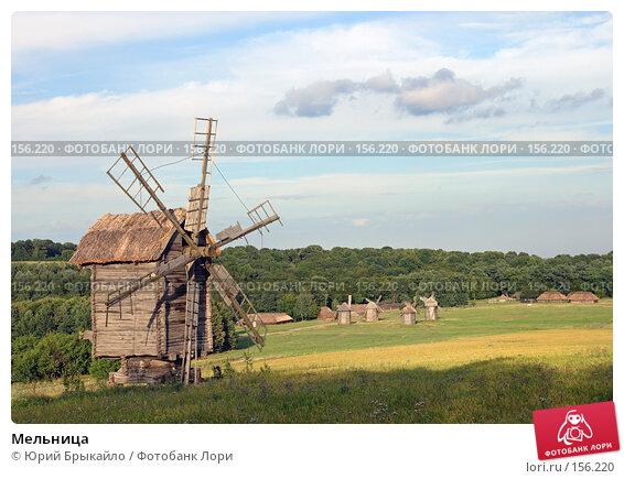 Мельница, фото № 156220, снято 31 июля 2007 г. (c) Юрий Брыкайло / Фотобанк Лори