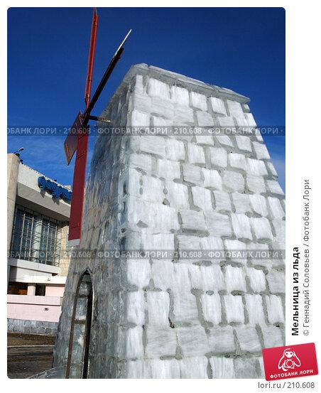 Мельница из льда, фото № 210608, снято 27 февраля 2008 г. (c) Геннадий Соловьев / Фотобанк Лори